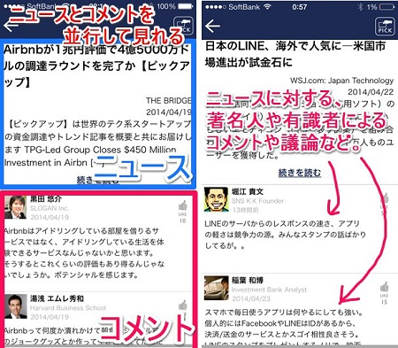 newspicks_comment