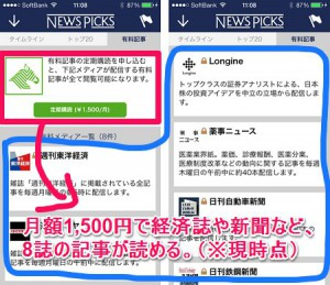 newspicks_paid_plan