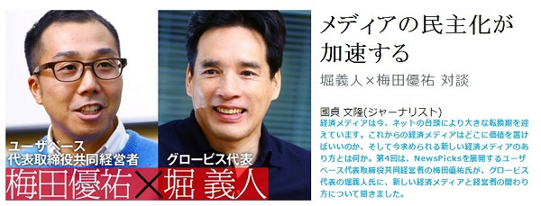 newspicks_toyokeizai
