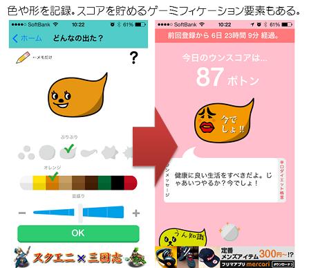 unlog_app