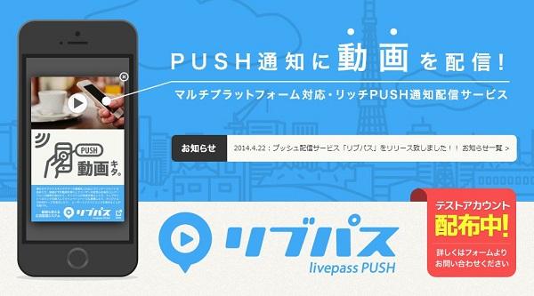 livepasspush_ss