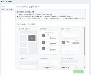 inmobi_nativead_editor01