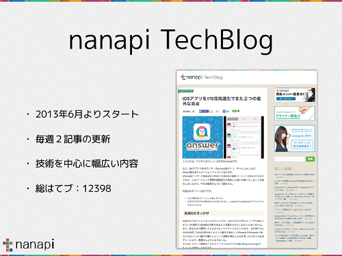 nanapi_engineer02