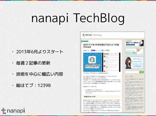 nanapi_engineer02