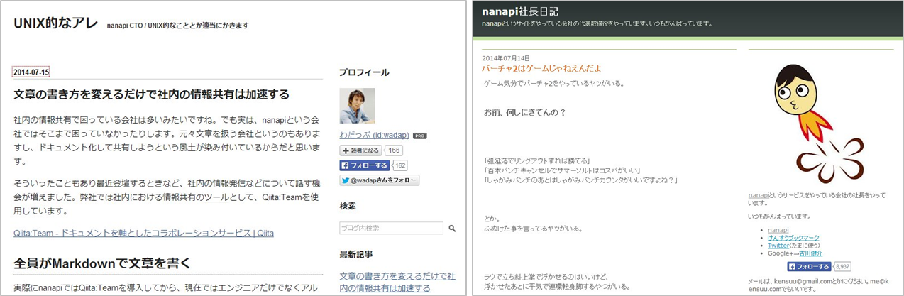 nanapi_engineer04