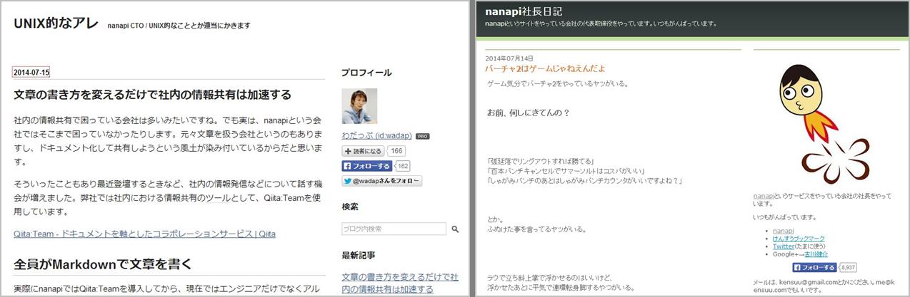 nanapi_engineer04
