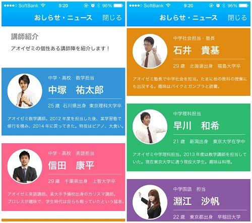 aoizemi_teacher