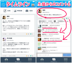 aoizemi_timeline