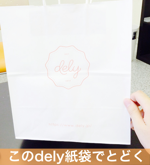 dely_package