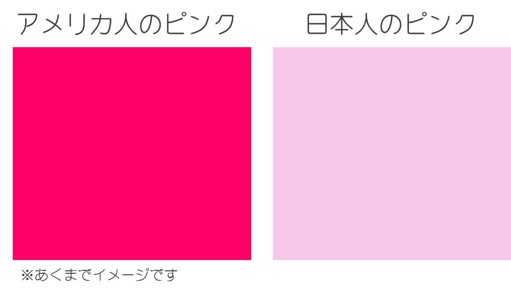 pink_jpus