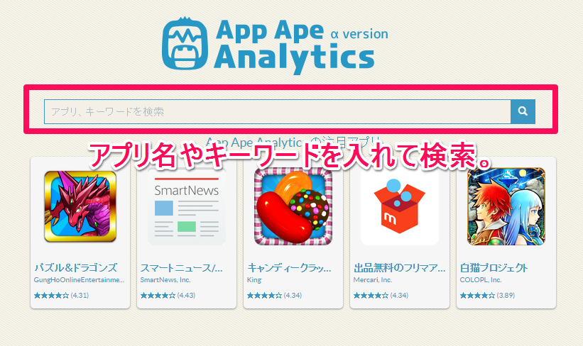 appape_analytics01