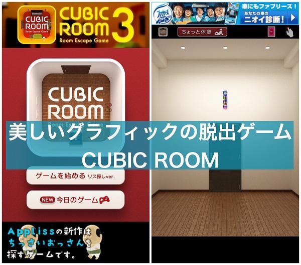 cubicroom01