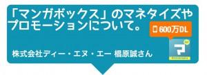 mangabox_seminartitle