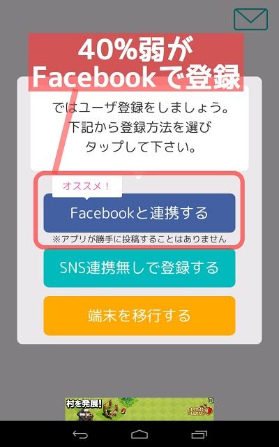 brainwars_facebook