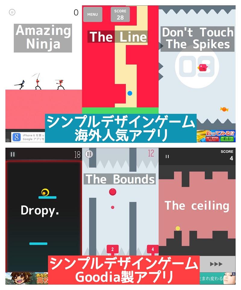 goodia2014_simplegame