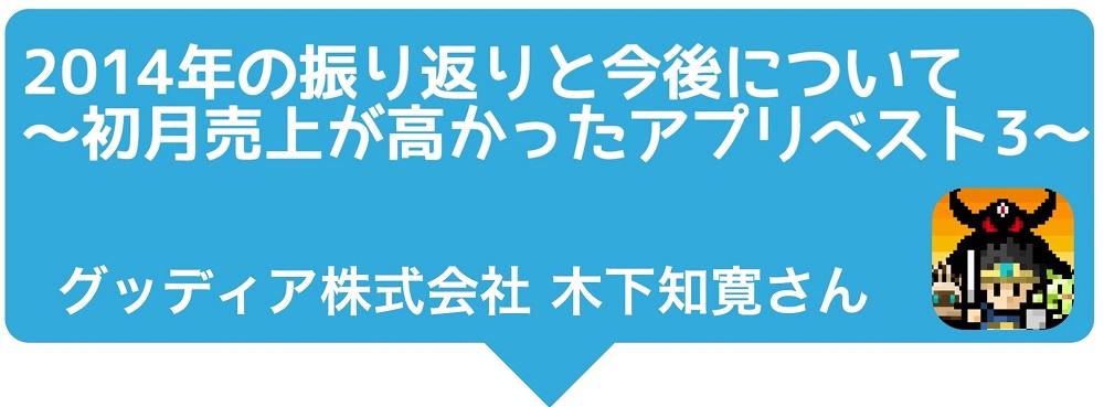 goodia2014_title
