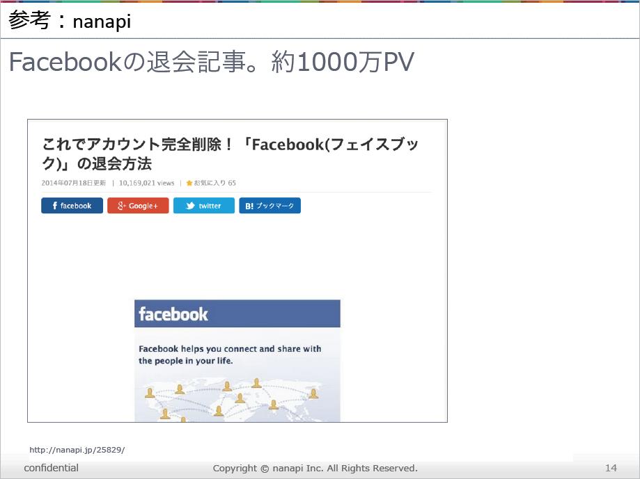nanapi_webapp03