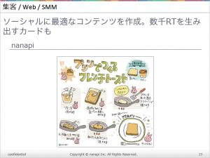 nanapi_webapp07