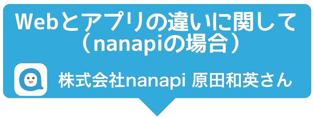 nanapiwebapp_title