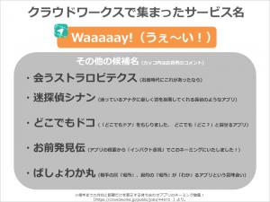 waaaar_servicename