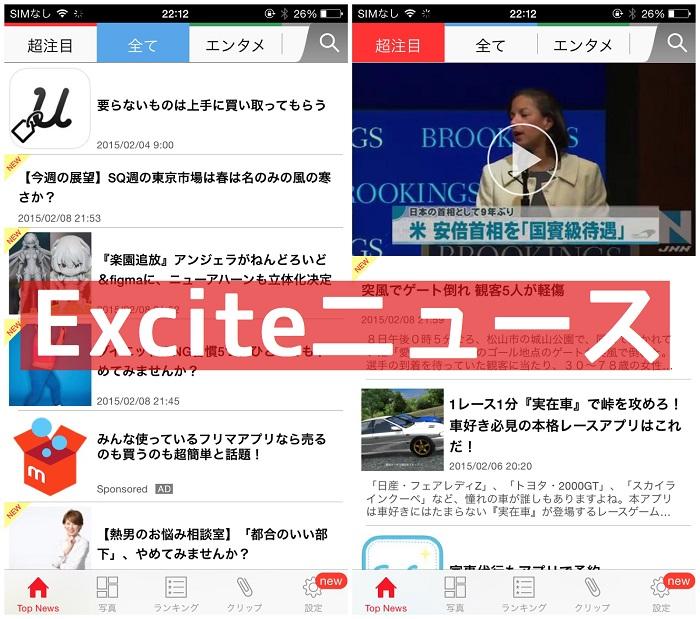 excitenews_matome