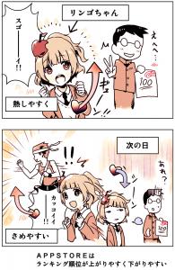 manga_appstore_ranking