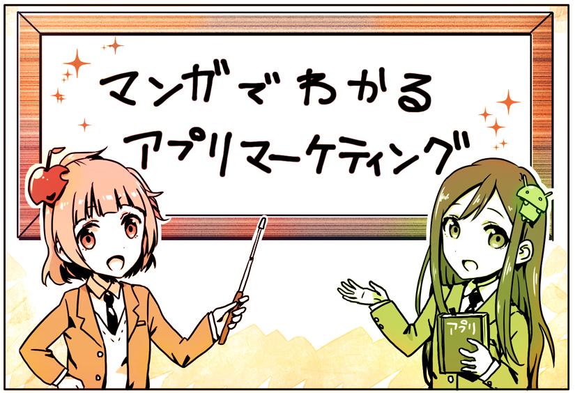manga_marketing_title