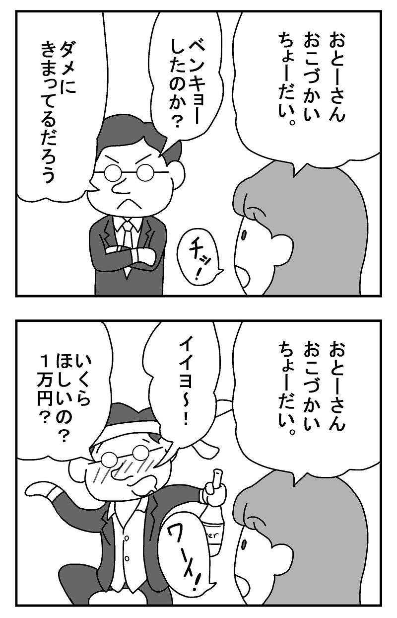 manga_timimg