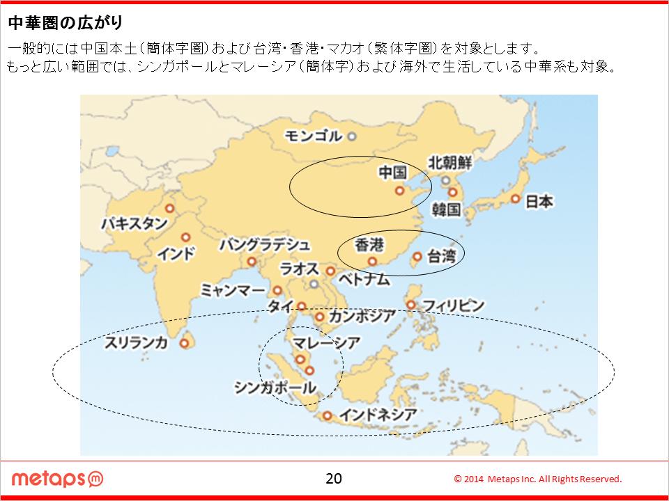 metaps_china17