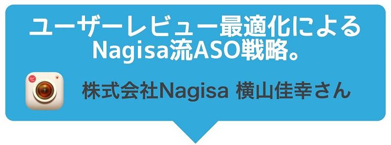 nagisaaso_title