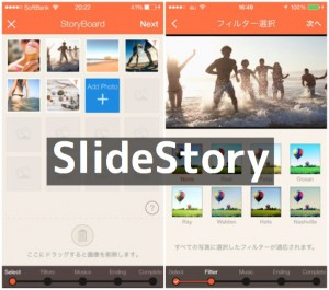 slidestory_matome