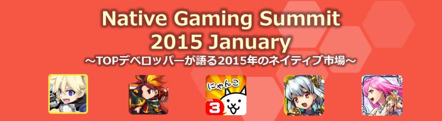 metaps_nativegame_summit