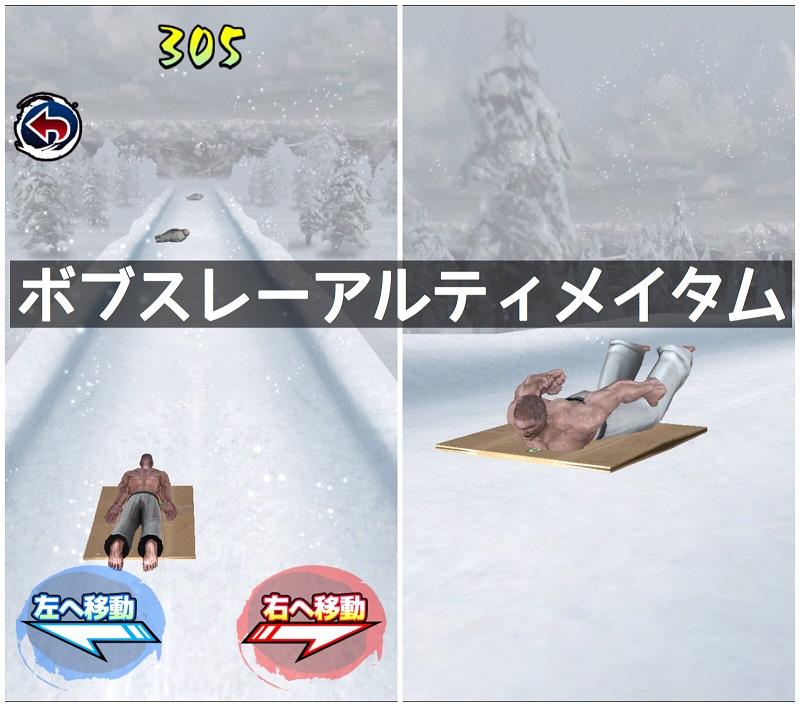 100manbba_bobsled