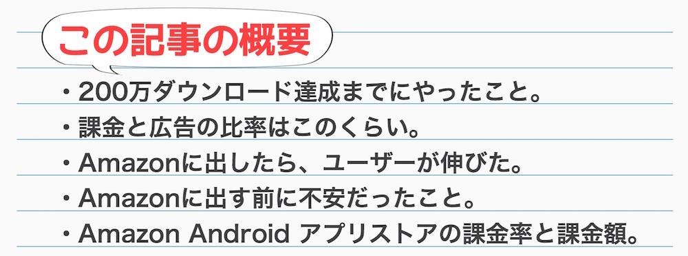 amazon_mokuji_new2