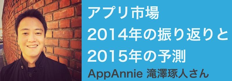 appannie2015_title