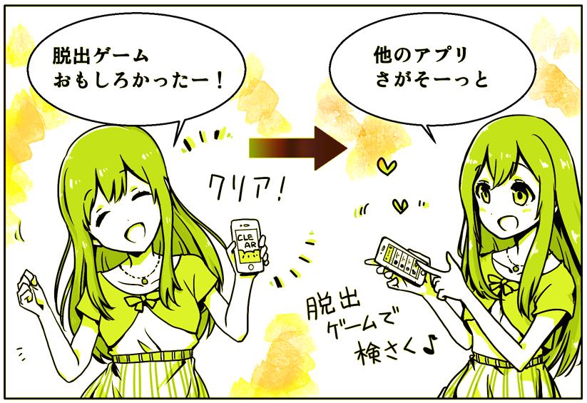 doors_manga_escapegame