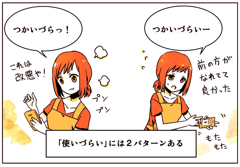 kakeiboapp_manga