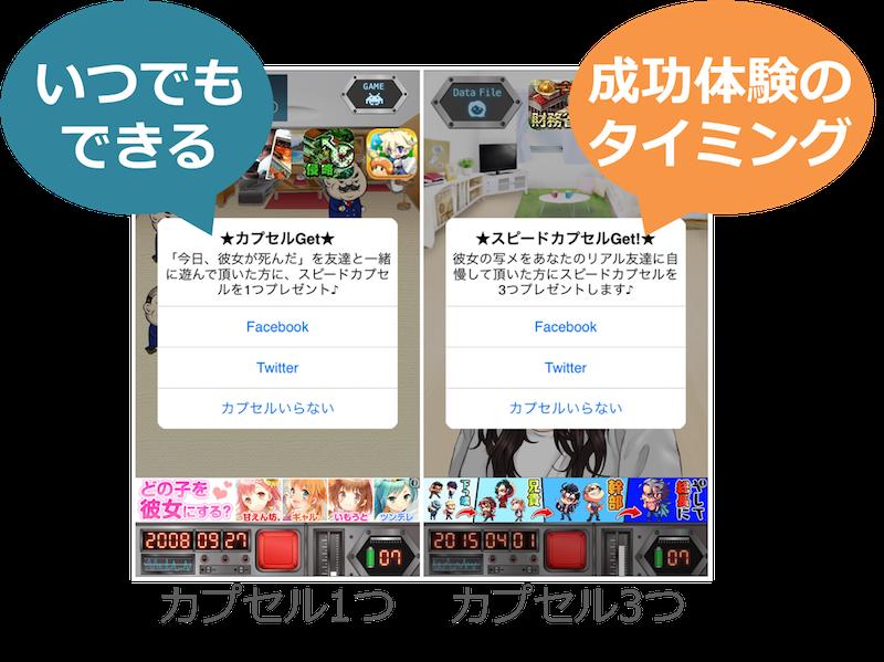 kanojyo_capsule