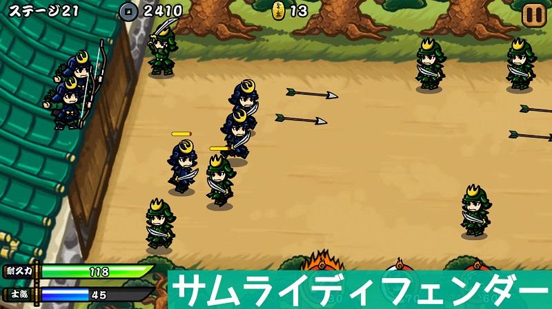 samuraidf_ss