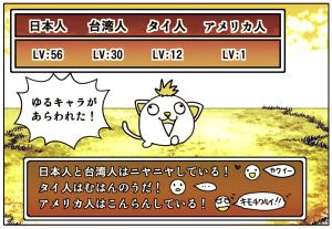 brainmanbou_manga_yuruchara