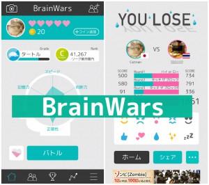 brainwars_ss2015