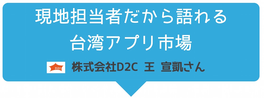 d2ctaiwan_title