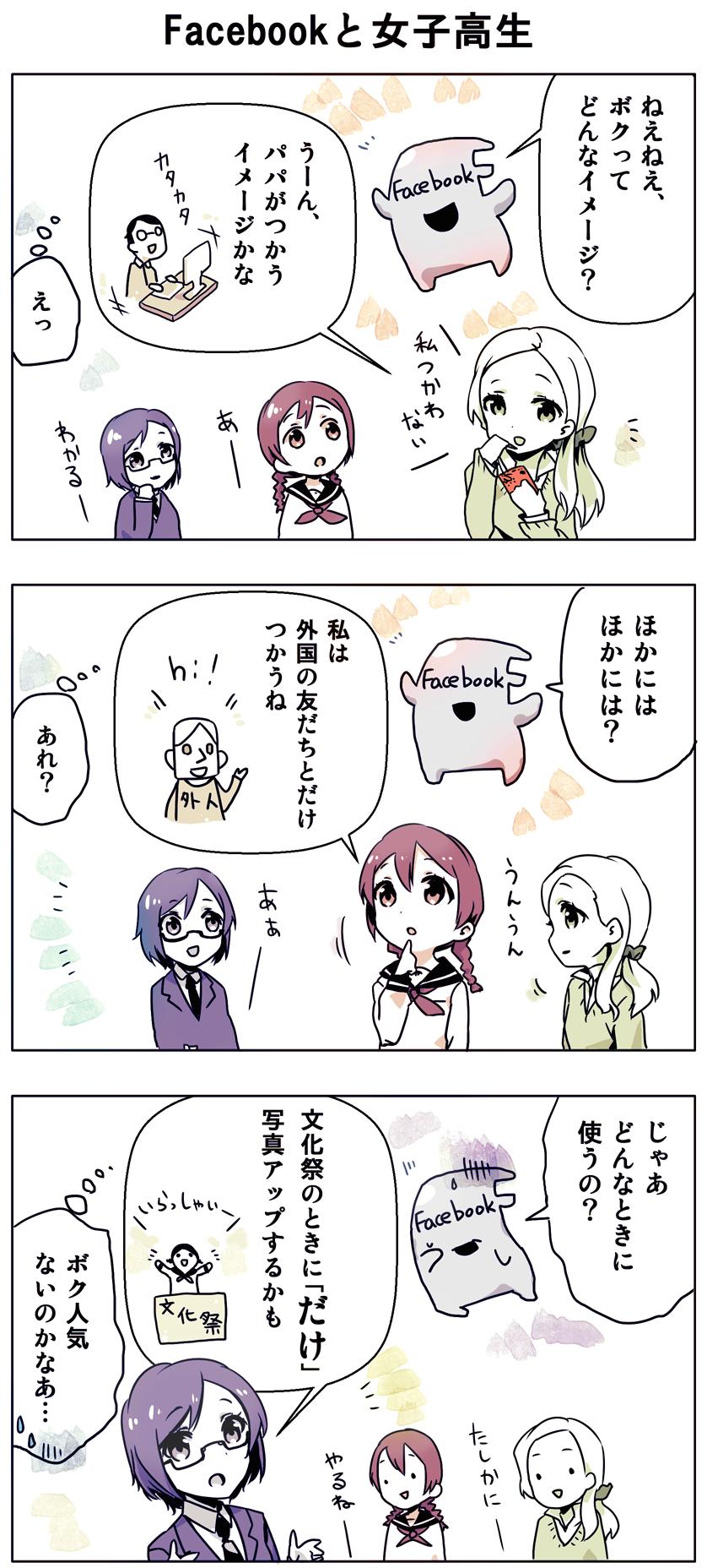 harajuku201503_manga_facebook