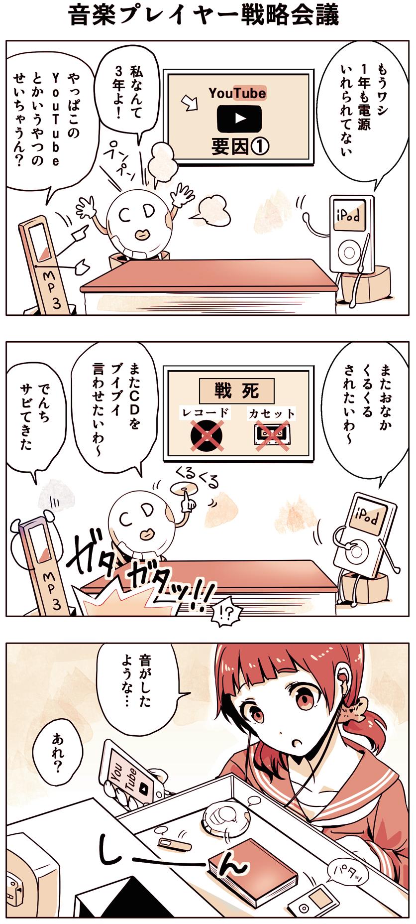 harajuku201503_manga_music