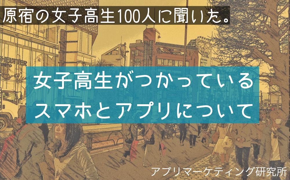 harajuku201503_manga_title