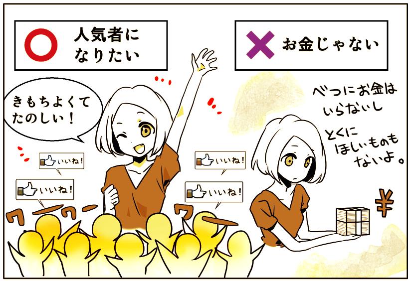 saitosan_motivation_manga