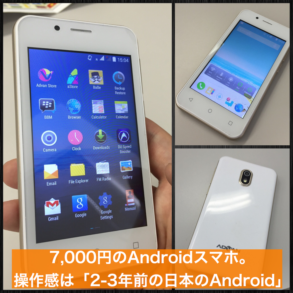 advan_android_smartphone