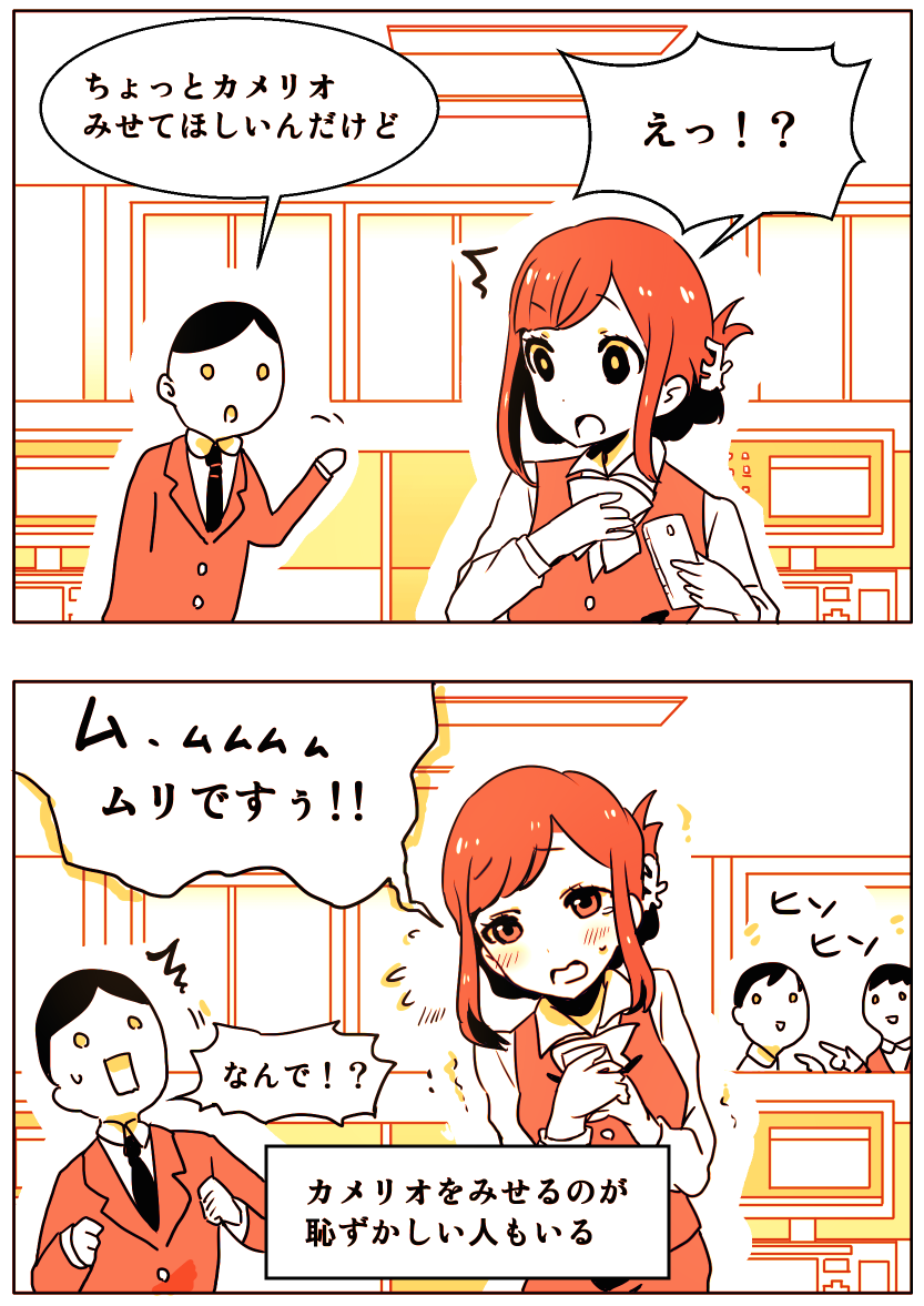 kamelio_manga02