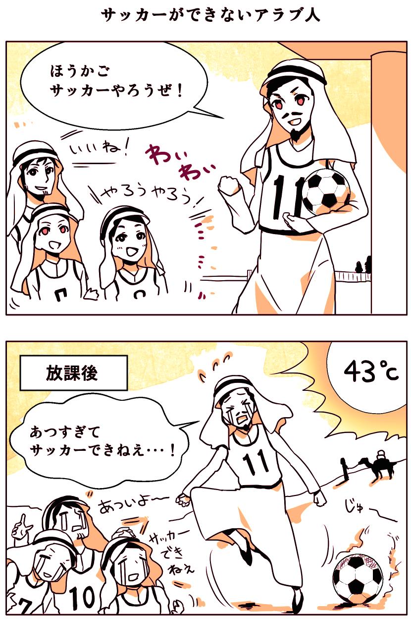 manga_soccer_arab