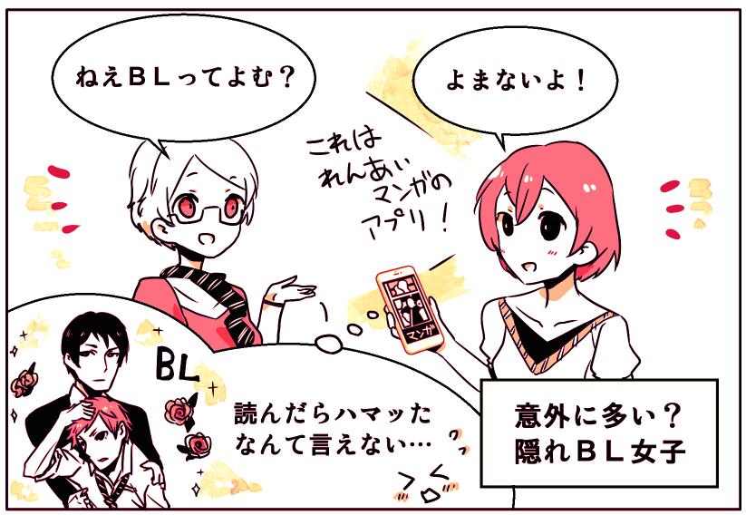 nagisamanga_bl